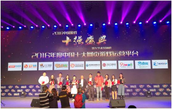 哥们网蝉联游戏十强2016网页游戏大奖